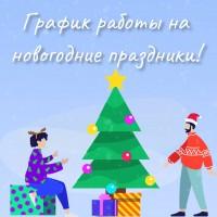 Наш графsк роботи на новорічні свята